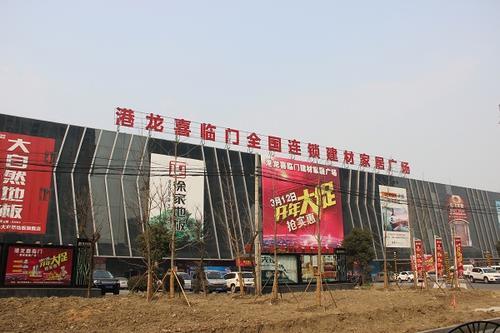 昆山港龙喜临门建材家居广场