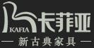 卡菲亚新古典家具苏州店