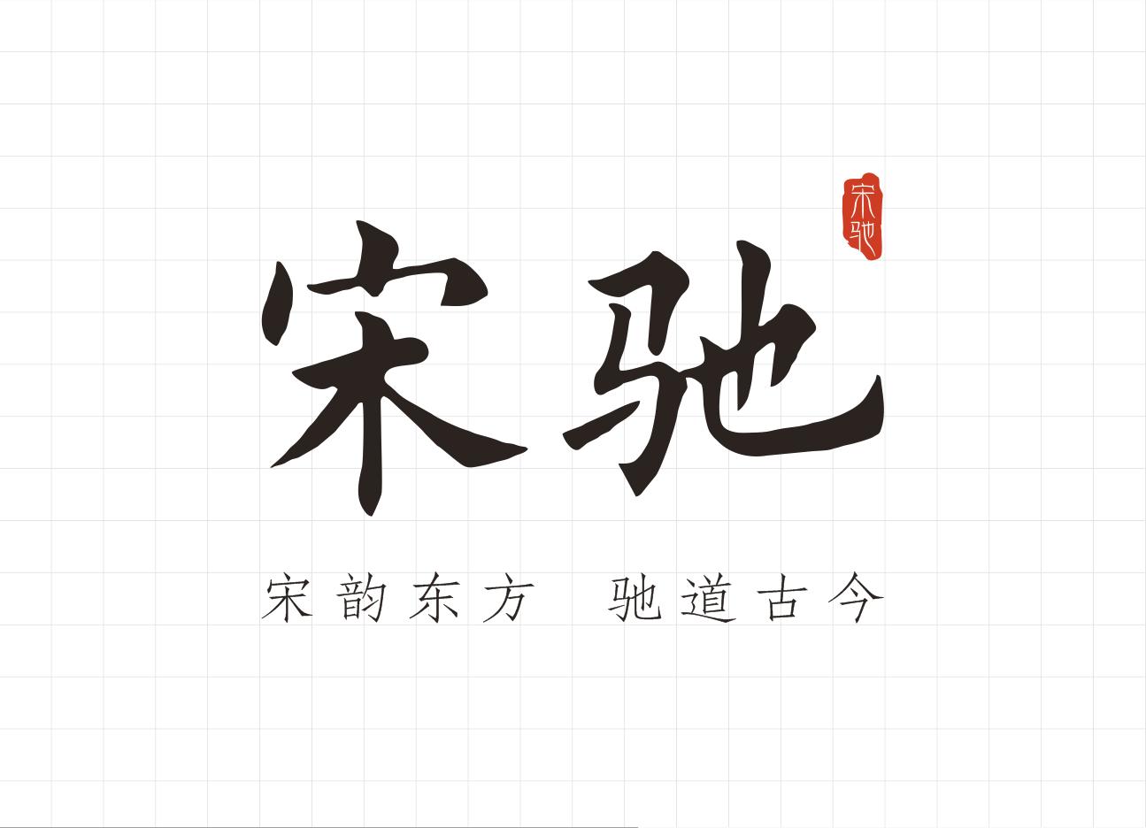 宋馳新中式家具