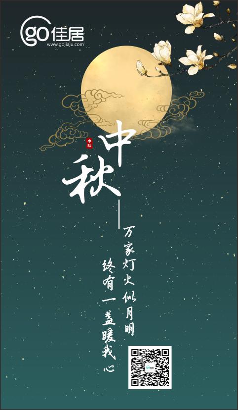 2019年中秋节快乐