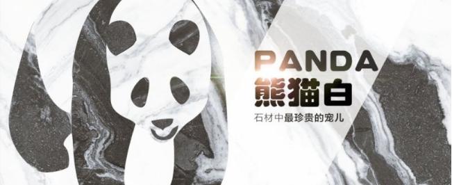 熊猫白  水墨山川禅意十足的国石经典